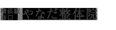 横浜で整体なら「やなだ整体院」へ!医師や専門家が絶賛 ロゴ