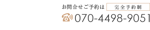 横浜で整体なら「やなだ整体院」へ!医師や専門家が絶賛 お問い合わせ