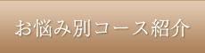 横浜で整体なら「やなだ整体院」へ!医師や専門家が絶賛 お悩み別コース紹介